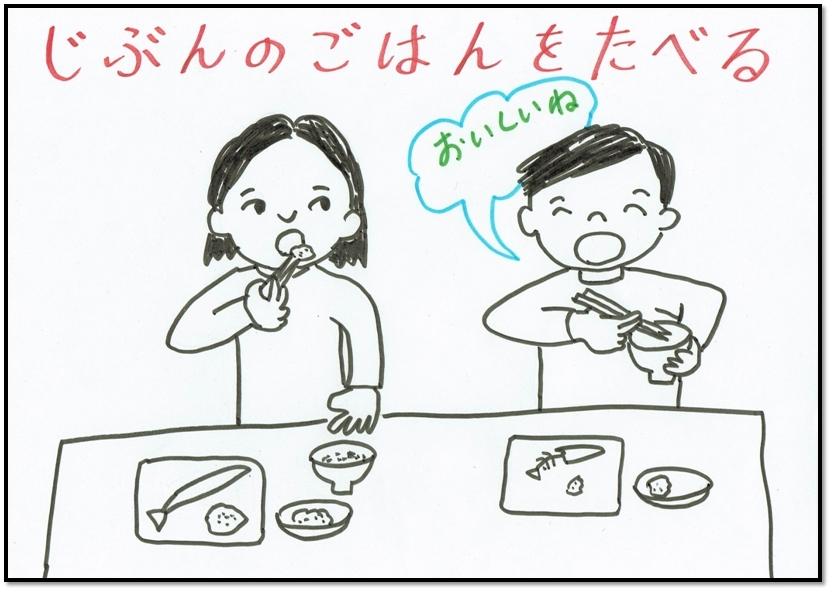 人のご飯を食べない シンプル