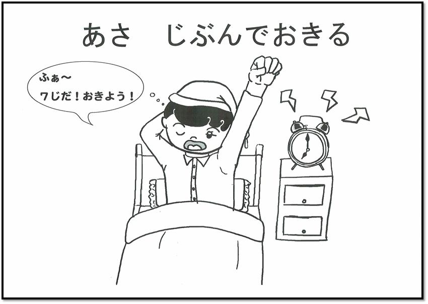 朝自分で起きるA せいかい