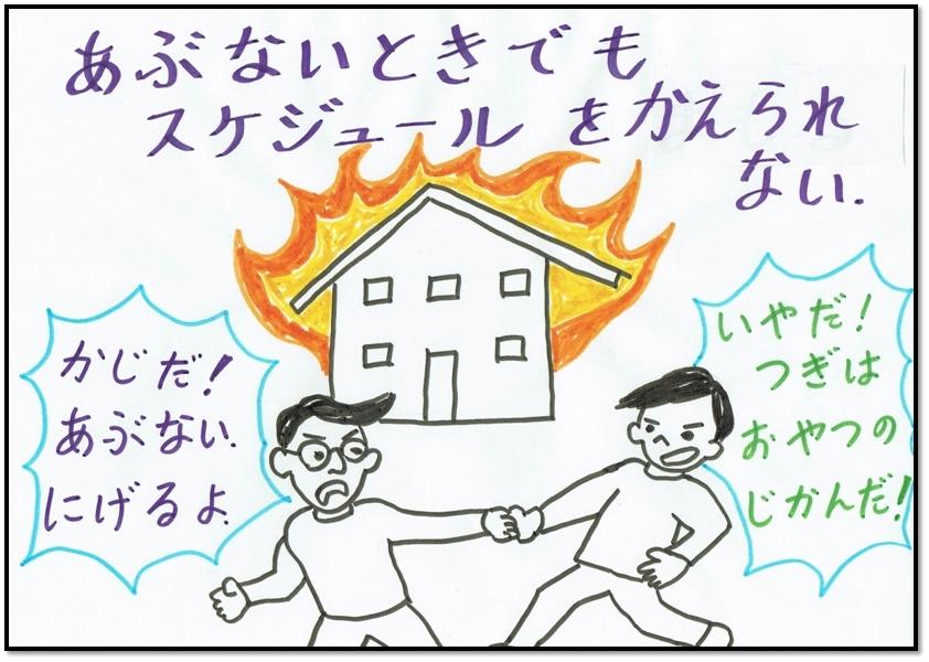 火事避難 ノーマル