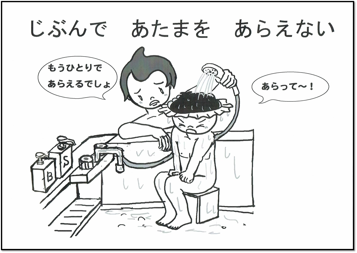 自分で頭を洗うA ノーマル