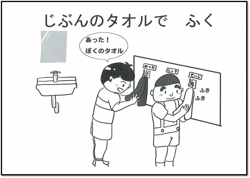 自分のタオルを使う せいかい