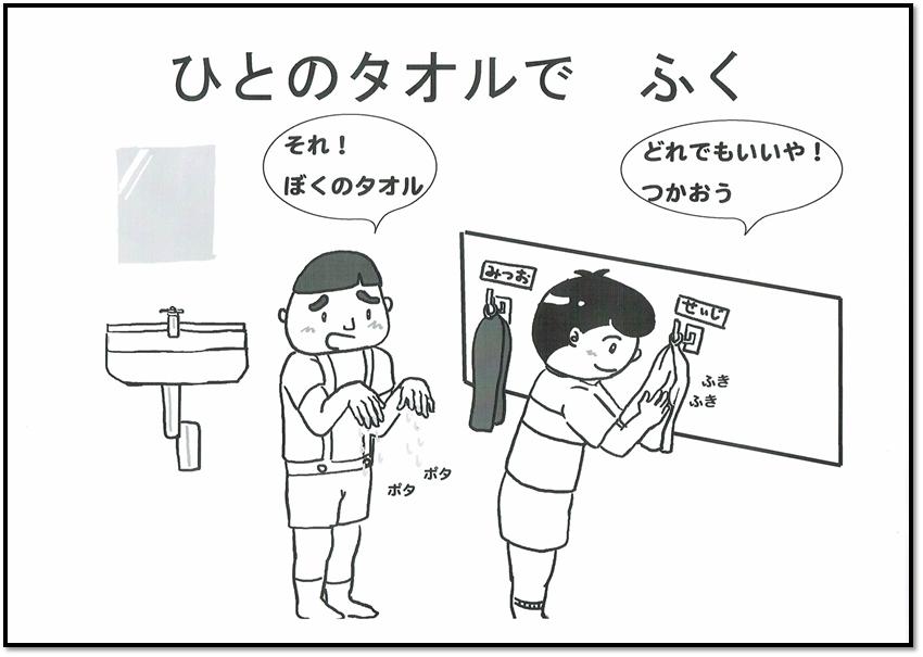自分のタオルを使う ノーマルA