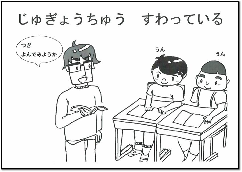 たち歩き クイズA