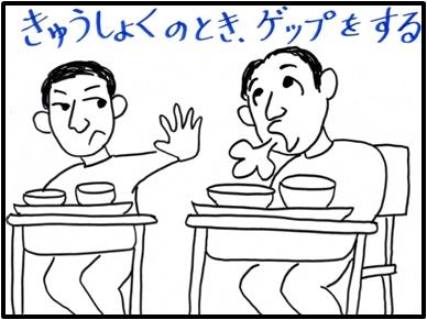 給食マナー(ゲップ) クイズ