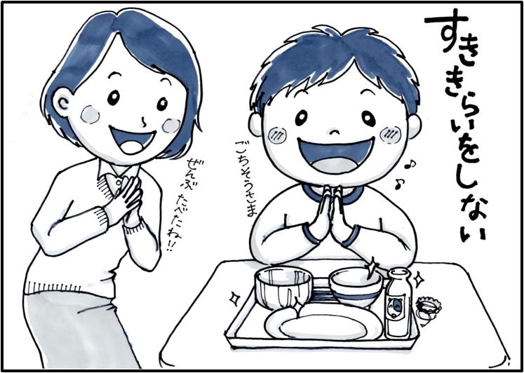 給食すききらいシンプル