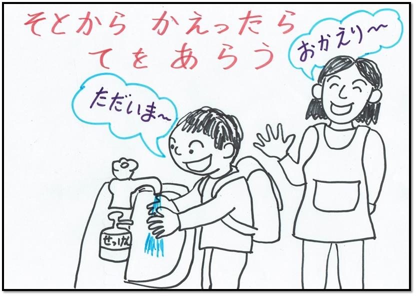 手洗い�@シンプル