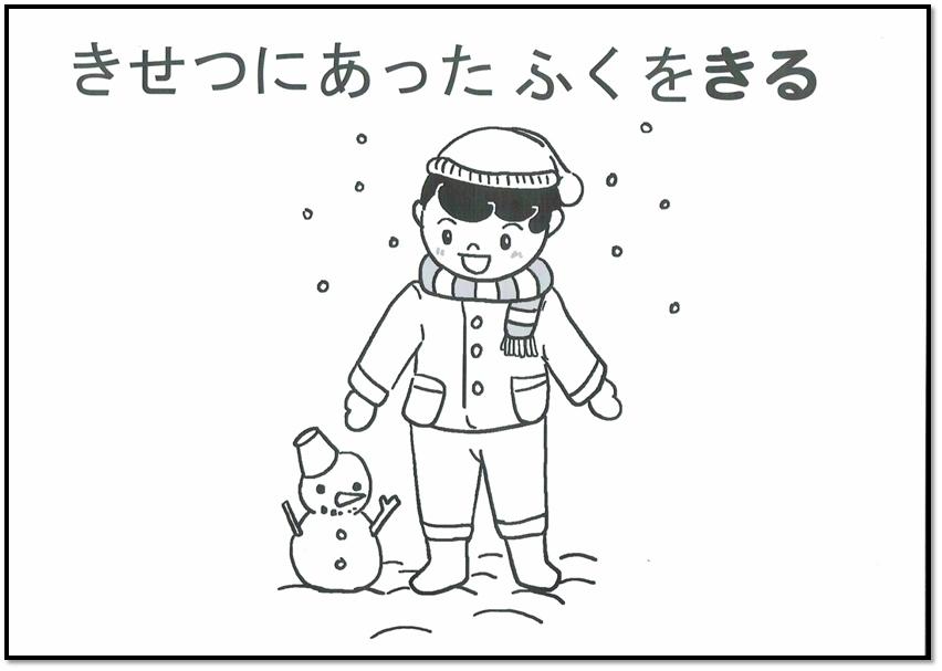 冬の服装Aクイズ