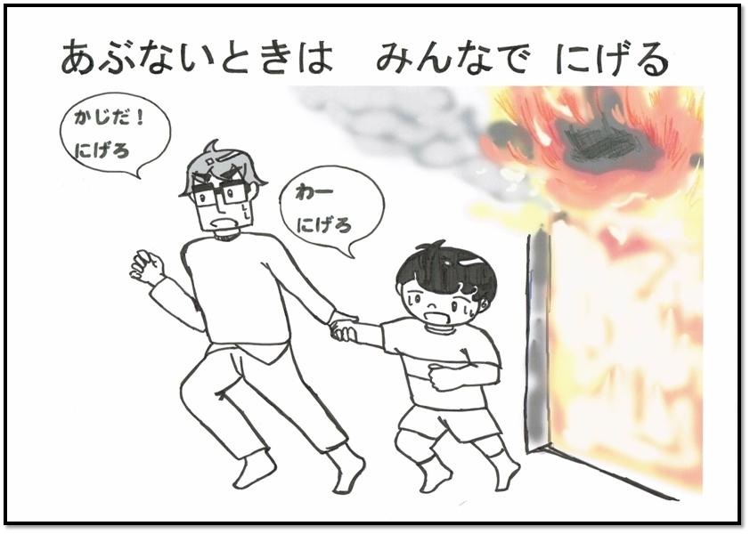 火事逃げるA せいかい
