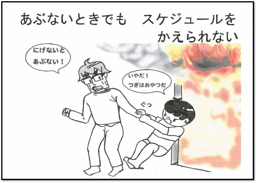 火事逃げるA ノーマル