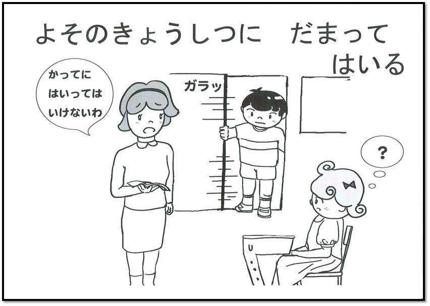 教室入り方A ノーマル