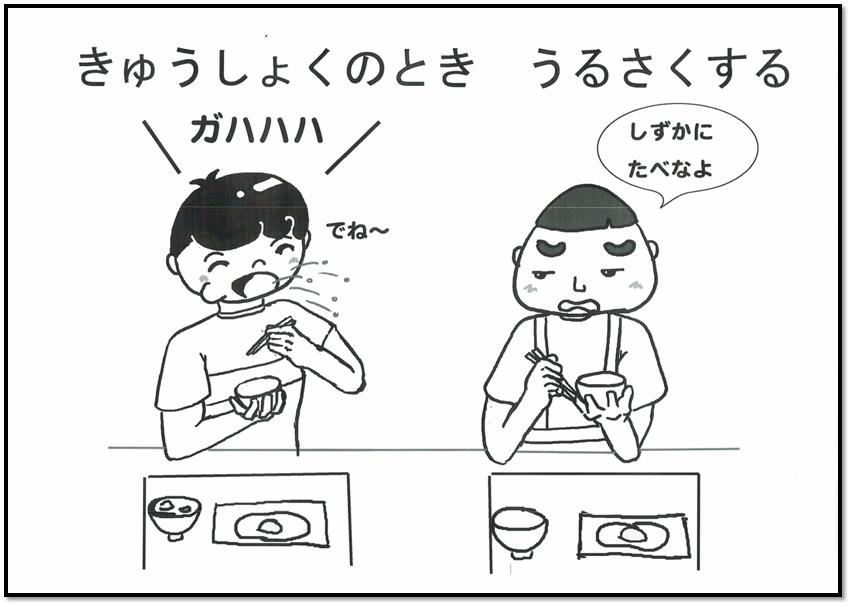 給食のマナー(しずかに)A クイズ