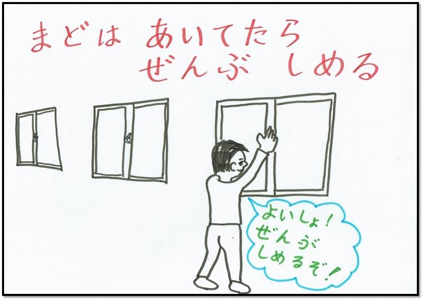窓を全部閉める クイズ