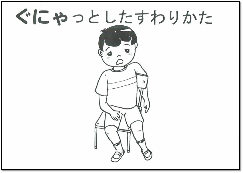座り方Aクイズ