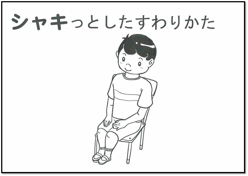 座り方Aシンプル