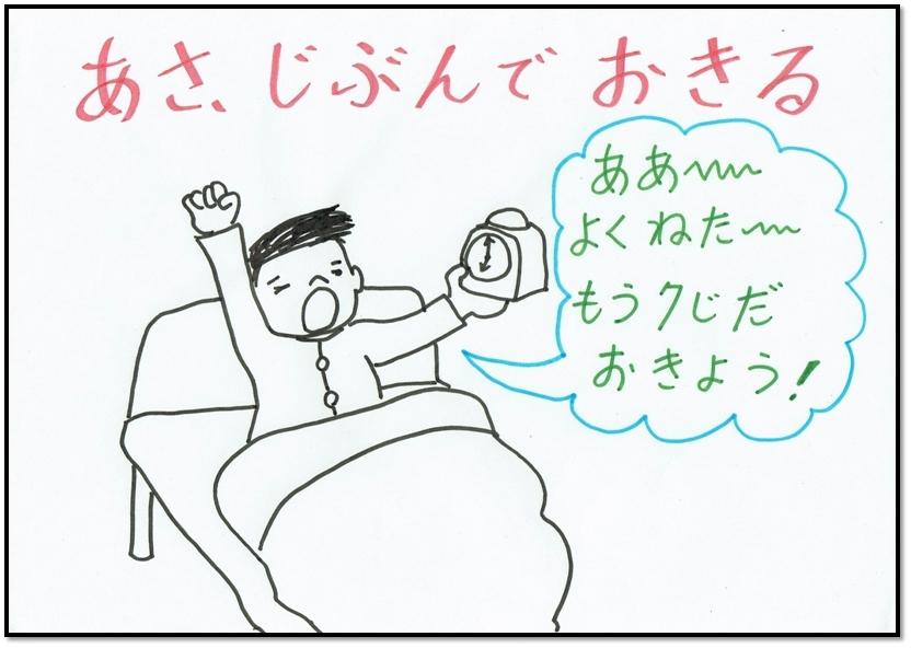 朝自分で起きる せいかい